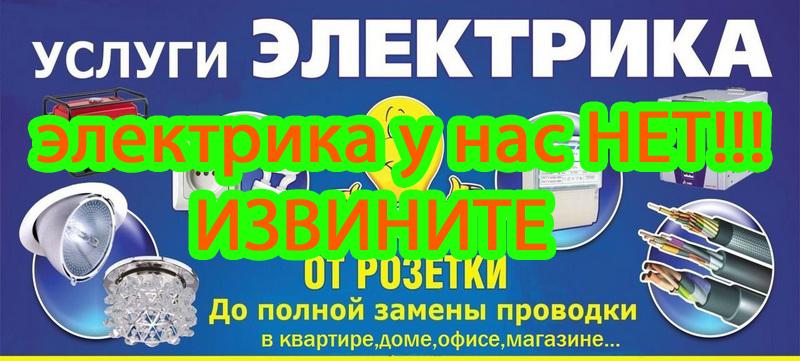 Электрики Савино